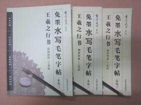 兔墨水写毛笔字帖(新封面) 王羲之行书(全三册)(2种封面随机发货)
