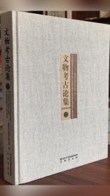 文物考古论集.二