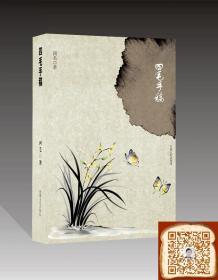《四毛手稿》四毛直销 诗集 作者四毛  .河南人民出版社