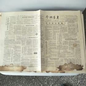 参考消息1987.9.7