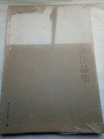赵宗藻书法作品集