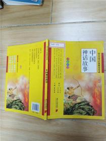小学国学经典教育读本:中国神话故事 全彩注音