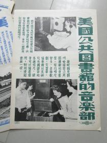 民国时期宣传画宣传图片一张(编号33)