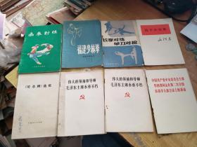 毛主席有关的书及几本体育类书8册合售(毛主席逝世为复本)(具体书名见图)(只收一单运费)