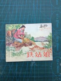 老版连环画 《铁姑娘》  封面有画家赵升仁毛笔签名