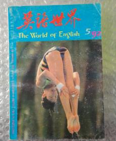英语世界 1992.5
