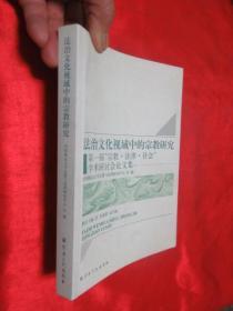 """法治文化视域中的宗教研究 : 第一届""""宗教·法律·社会""""学术研讨会论文集"""