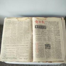 忻州报1987.10.10