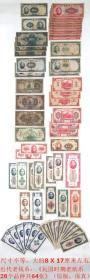 近代老钱币真币:《民国时期老纸币28个品种共64张》(保真).。