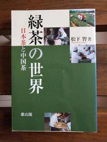 日文原版 绿茶の世界―日本茶と中国茶 単行本 –  松下 智  (著)