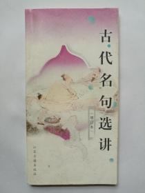 古代名句选讲(增订本)