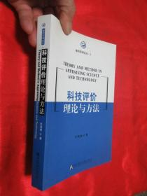 科技评价理论与方法——前沿管理论丛3