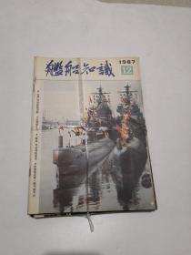 舰船知识1987年(1-12)期