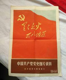 星星之火可以燎原 中国共产党党史图片资料(1921-1949)重要历史图片