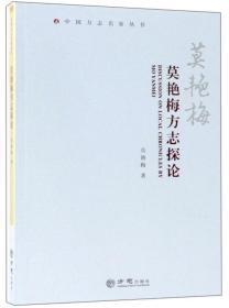 莫艳梅方志探论/中国方志名家丛书
