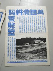 民国时期宣传画宣传图片一张(编号34)