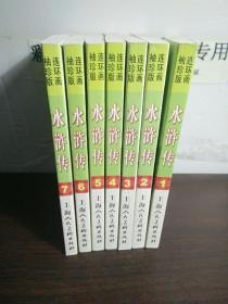 袖珍版连环画 水浒传全7册