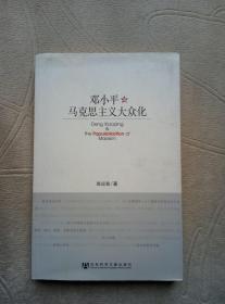 邓小平与马克思主义大众化