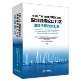 中国广东自由贸易试验区深圳前海蛇口片区法律法规政策汇编