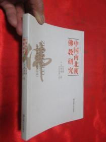 中国南北朝佛教研究