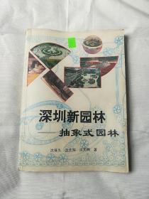 深圳新园林:抽象式园林