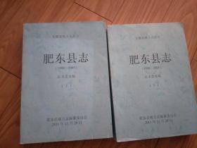 《肥东县志1986-2005》征求意见稿本,上、下两册一套全!