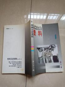 郑州文史资料  第二十一辑