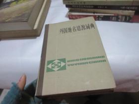 外国地名语源词典   馆藏