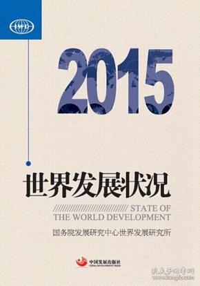 世界发展状况2015