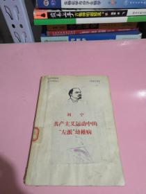 列宁  共产主义运动中的 左派 幼稚病