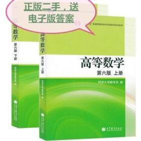 高等数学 第六版第6版 同济大学 上下册 高等教育出版社 一套2本