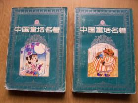 中国童话名著上下册 连环画 (严文井 原著) 大32开.上.下册【ab--29】