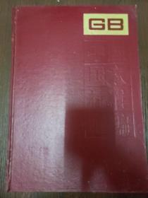 中国国家标准汇编111 GB9334-9400