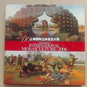 2006上海国际立体花坛大赛