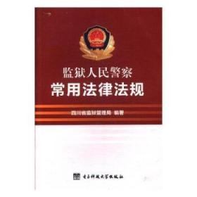监狱人民警察常用法律法规