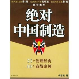 绝对中国制造(33年管理经典 66个商战案例)