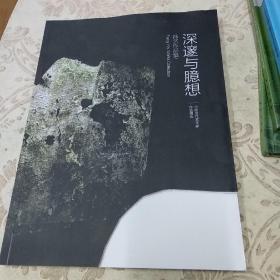 深邃与臆想:中国当代艺术家作品精选