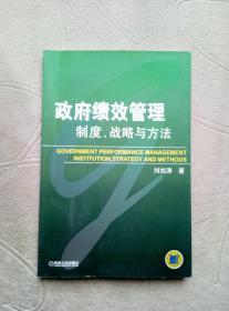 政府绩效管理 制度、战略与方法