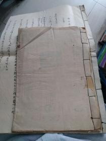 八十年代毛笔手抄本:安家神表、土地表、司命表、值白虎表、邀魂等内容两本合售
