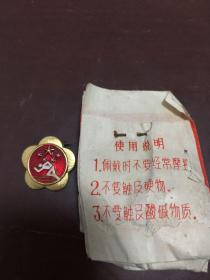 国家体育锻练标准证章(儿童组)5枚原包装合售