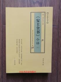 安士全书今译(二)