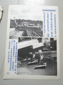 民国时期宣传画宣传图片一张(编号35)