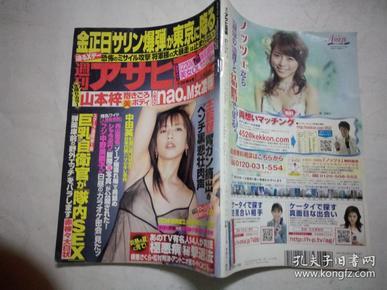 日文原版周刊  理想 相手 结婚