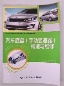 汽车底盘(手动变速器)构造与维修