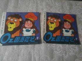 怀旧童书《OZ国历险记(第7册)》家中铁橱下四层