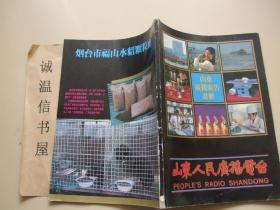 山东广播广告画册【八十年代的有酒广告和当今已不存不存在的老广告等】