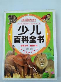 少儿百科全书, 动物百科·植物百科