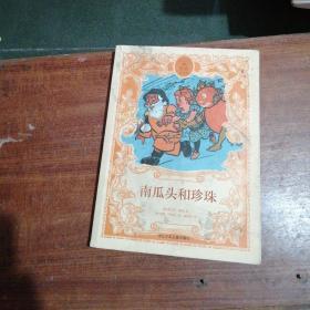 原典童书馆:南瓜头和珍珠