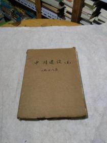 China Reconstructs(中国建设)1978年(1--12)合订本