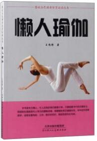 图说全民健身体育运动丛书:懒人瑜伽(四色)